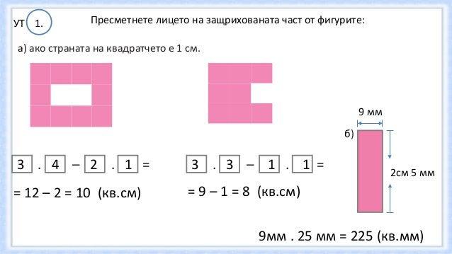 Ако знаете, че квадратна леха има площ 64 кв.м, можете ли да намерите обиколката ѝ?  64 кв.м  .  Задачи по математика  = 6...
