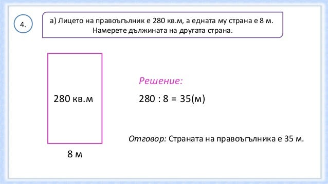 5.  Намерете лицето на оцветената част от чертежа.  D  С K  9 км  3км А  P  T 4 км M 18 км  В  Решение: Л на АВСD = 18 . 9...