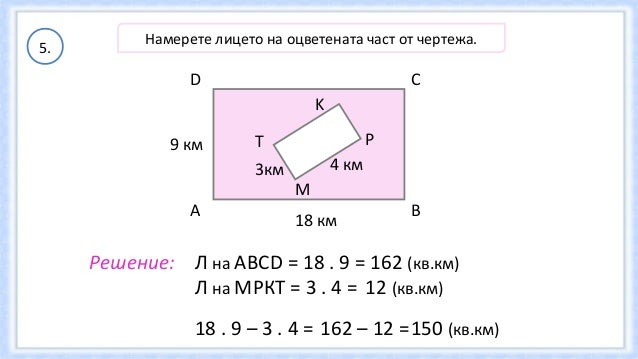 УТ 1.  Пресметнете лицето на защрихованата част от фигурите:  а) ако страната на квадратчето е 1 см.  9 мм б)  3 . 4 – 2 ....