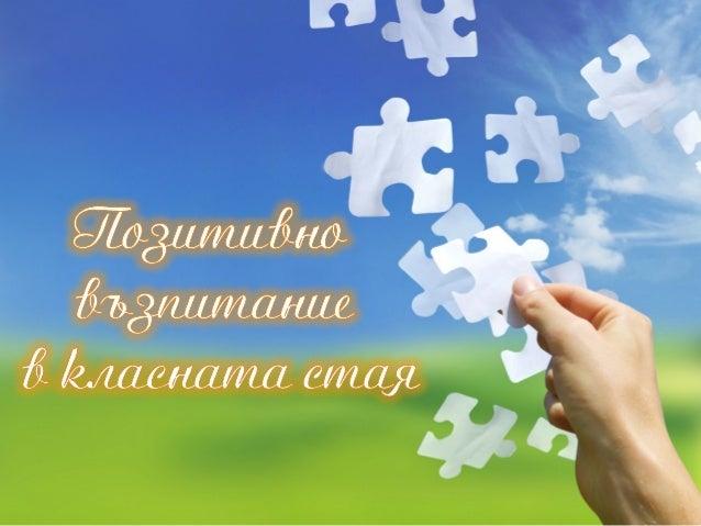 Да работим заедно , да се научим на взаимно уважение