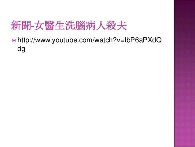 新聞-女醫生洗腦病人殺夫  http://www.youtube.com/watch?v=IbP6aPXdQ  dg
