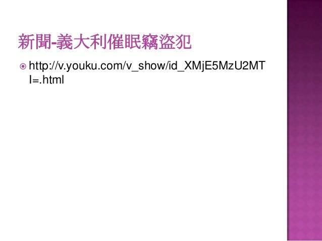 新聞-義大利催眠竊盜犯  http://v.youku.com/v_show/id_XMjE5MzU2MT  I=.html