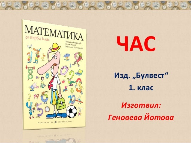 "ЧАС Изд. ""Булвест"" 1. клас Изготвил: Геновева Йотова"