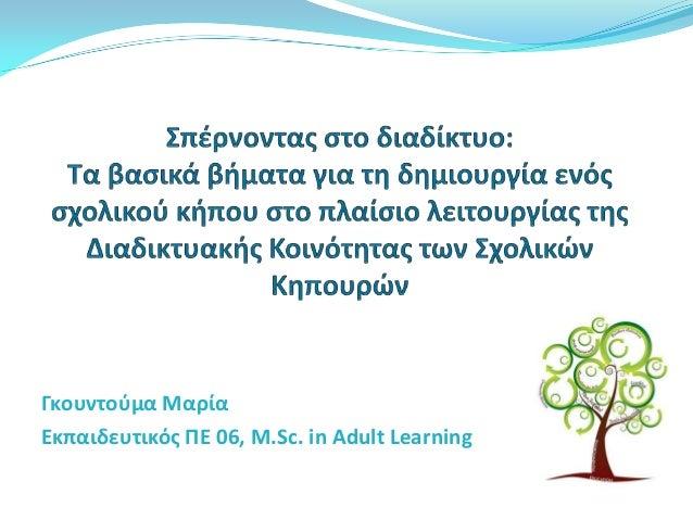 Γκουντοφμα Μαρία Εκπαιδευτικόσ ΠΕ 06, M.Sc. in Adult Learning