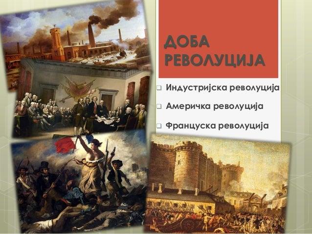 ДОБА РЕВОЛУЦИЈА   Индустријска револуција    Америчка револуција    Француска револуција