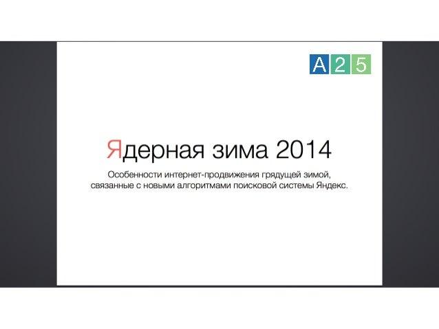 Интернет-агентство «А25» dir@a25.ru