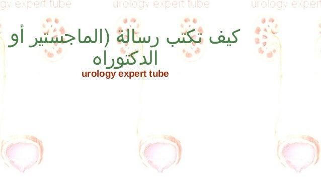 كيف تكتب رسالة )الماجستير أو الدكتوراه urology expert tube