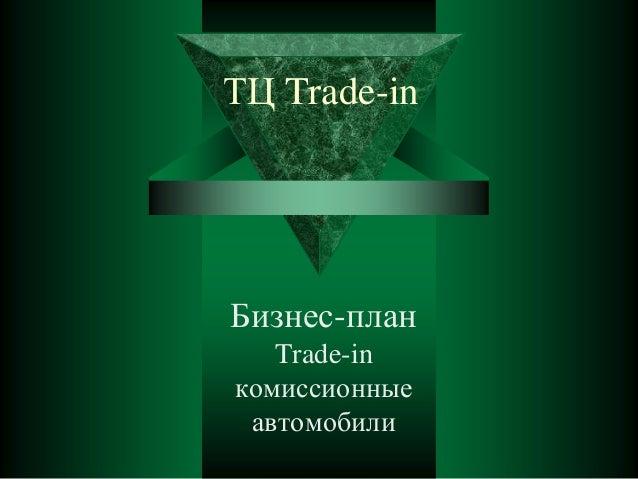 ТЦ Trade-in  Бизнес-план Trade-in комиссионные автомобили