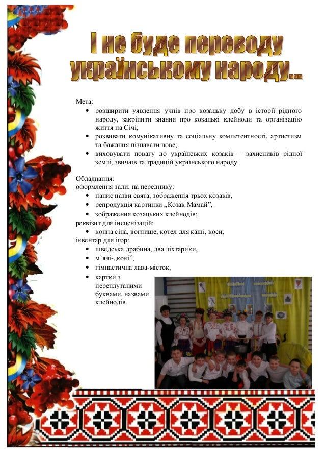 Мета: • розширити уявлення учнів про козацьку добу в історії рідного народу, закріпити знання про козацькі клейноди та орг...