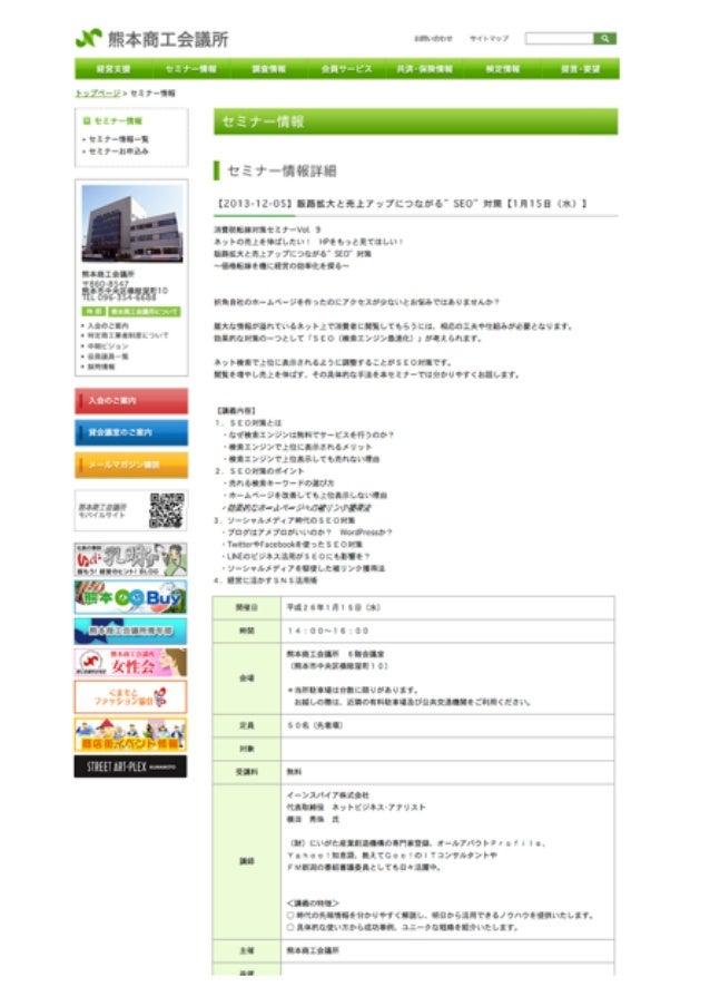 真のSEO対策セミナー熊本商工会議所:主催【消費税転嫁対策相談窓口等事業】