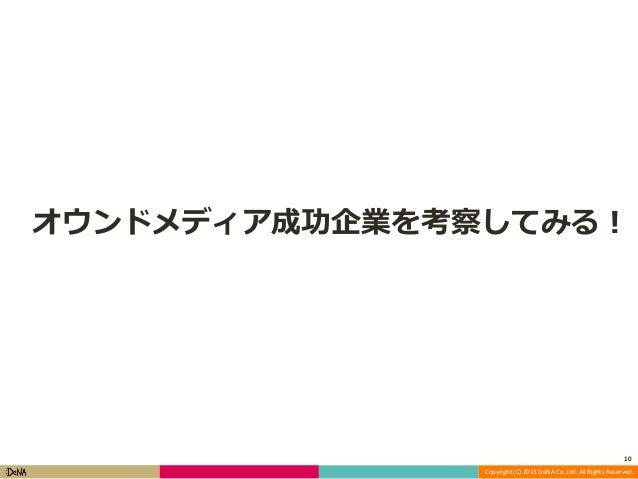 オウンドメディア成功企業を考察してみる!  10 Copyright (C) 2013 DeNA Co.,Ltd. All Rights Reserved.