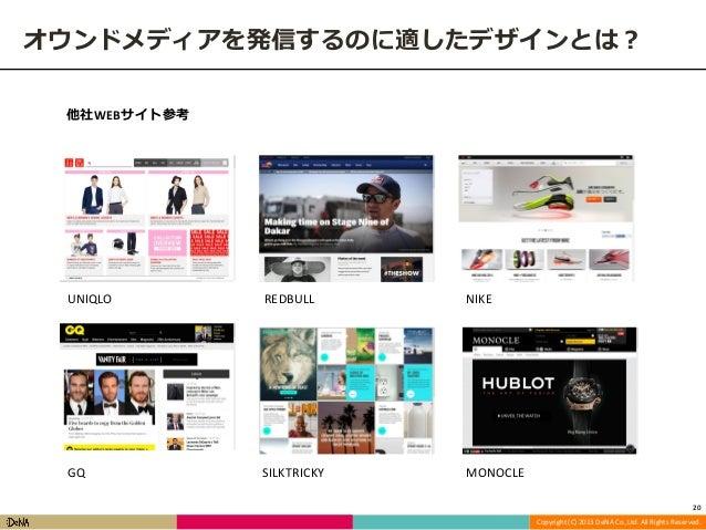 オウンドメディアを発信するのに適したデザインとは? 他社WEBサイト参考  UNIQLO  REDBULL  NIKE  GQ  SILKTRICKY  MONOCLE 20 Copyright (C) 2013 DeNA Co.,Ltd. A...