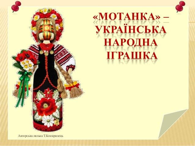 «МОТАНКА» – УКРАЇНСЬКА НАРОДНА ІГРАШКА  Авторська лялька Т.Білокрилець