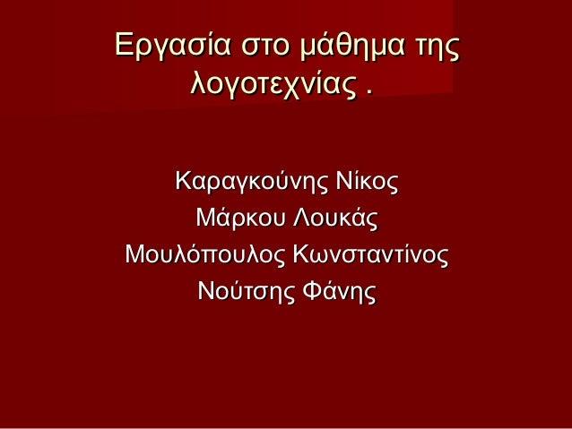 Εργασία στο μάθημα της λογοτεχνίας . Καραγκούνης Νίκος Μάρκου Λουκάς Μουλόπουλος Κωνσταντίνος Νούτσης Φάνης