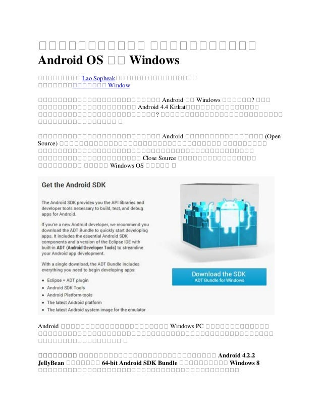 Android OS  Windows  Lao Sopheak Window Android Android 4.4 Kitkat ?  Windows  ?  Android  Open  Source) Close Source Wind...