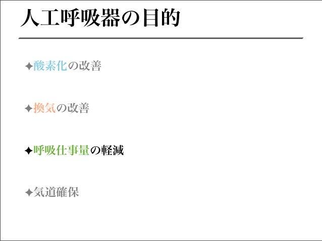 人工呼吸器の基本③〜呼吸仕事量〜 Slide 2