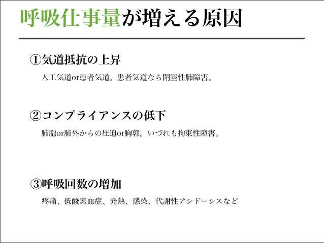 人工呼吸器の基本③〜呼吸仕事量〜 Slide 3
