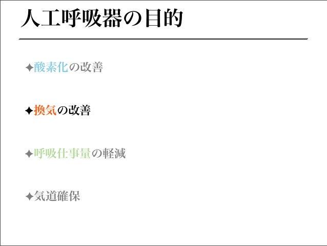 人工呼吸器の基本②〜換気〜 Slide 2