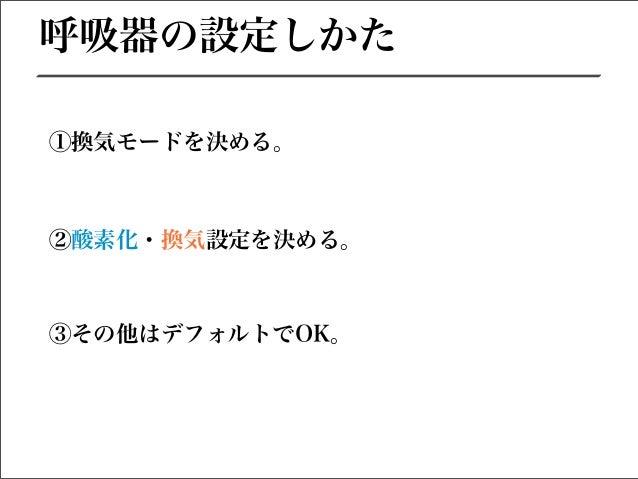 人工呼吸器の基本④〜まとめ〜 Slide 2