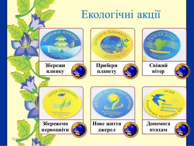 Емблема Гуртка Екологи