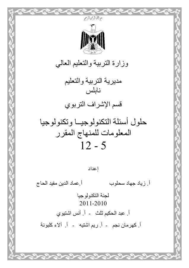 بحث ادارة الازمات pdf