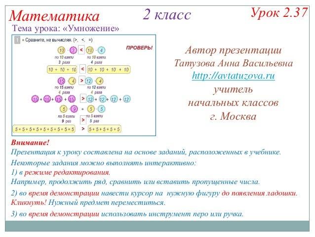 Математика  Тема урока: «Умножение»  2 класс  Урок 2.37  Автор презентации Татузова Анна Васильевна http://avtatuzova.ru  ...