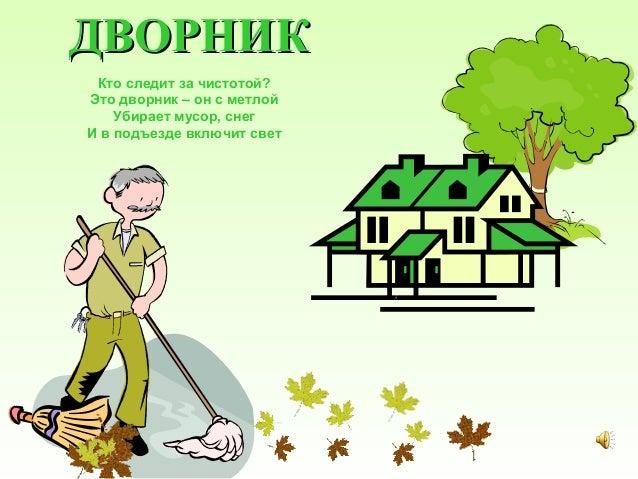 картинка для детей дворник