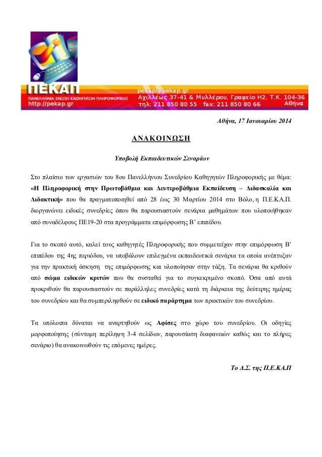 Αθήνα, 17 Ιανουαρίου 2014  ΑΝΑΚΟΙΝΩΣΗ Υποβολή Εκπαιδευτικών Σεναρίων Στο πλαίσιο των εργασιών του 8ου Πανελλήνιου Συνεδρίο...