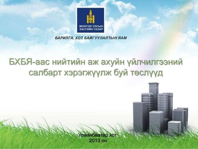 БАРИЛГА, ХОТ БАЙГУУЛАЛТЫН ЯАМ  Улаанбаатар хот 2013 он