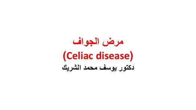 مرض الجواف ()Celiac disease دكتور يوسف محمد الشريك