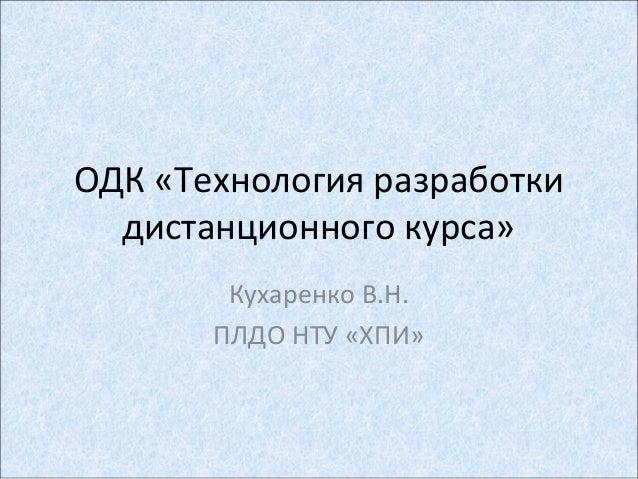 ОДК «Технология разработки дистанционного курса» Кухаренко В.Н. ПЛДО НТУ «ХПИ»