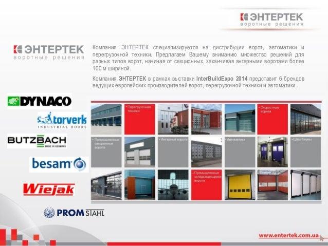 Компания ЭНТЕРТЕК специализируется на дистрибуции ворот, автоматики и перегрузочной техники. Предлагаем Вашему вниманию мн...