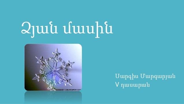 Ձյան մասին Սարգիս Մարգարյան V դասարան
