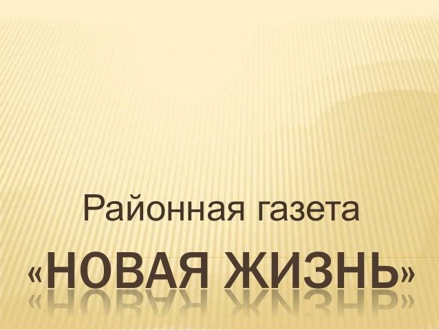 Районная газета  «НОВАЯ ЖИЗНЬ»
