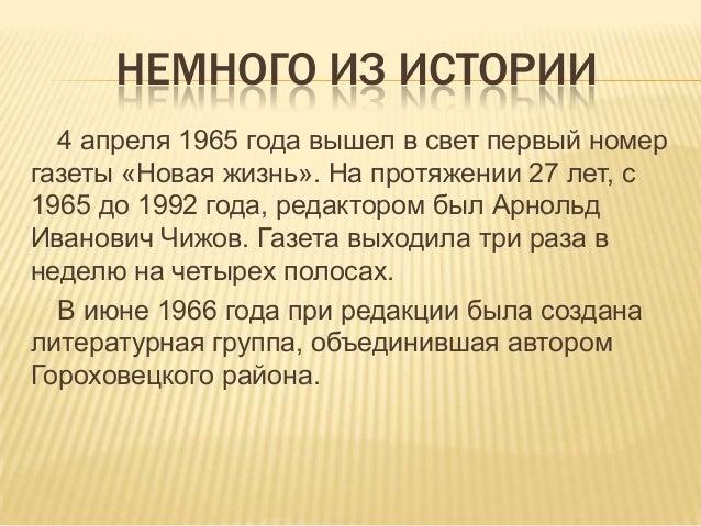 НЕМНОГО ИЗ ИСТОРИИ 4 апреля 1965 года вышел в свет первый номер газеты «Новая жизнь». На протяжении 27 лет, с 1965 до 1992...