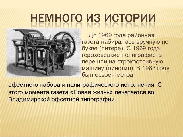 НЕМНОГО ИЗ ИСТОРИИ До 1969 года районная газета набиралась вручную по букве (литере). С 1969 года гороховецкие полиграфист...