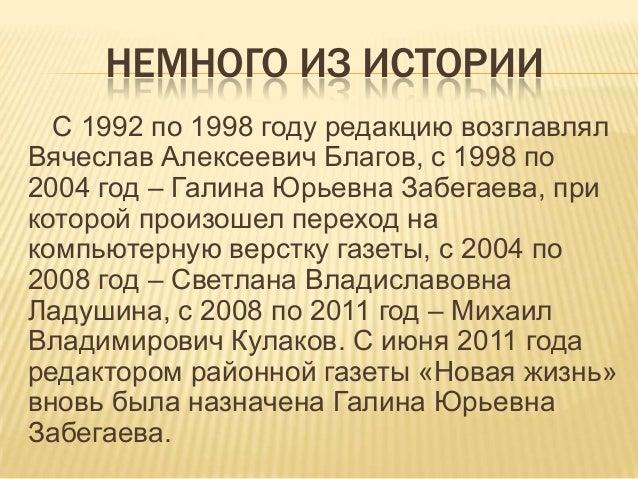 НЕМНОГО ИЗ ИСТОРИИ С 1992 по 1998 году редакцию возглавлял Вячеслав Алексеевич Благов, с 1998 по 2004 год – Галина Юрьевна...
