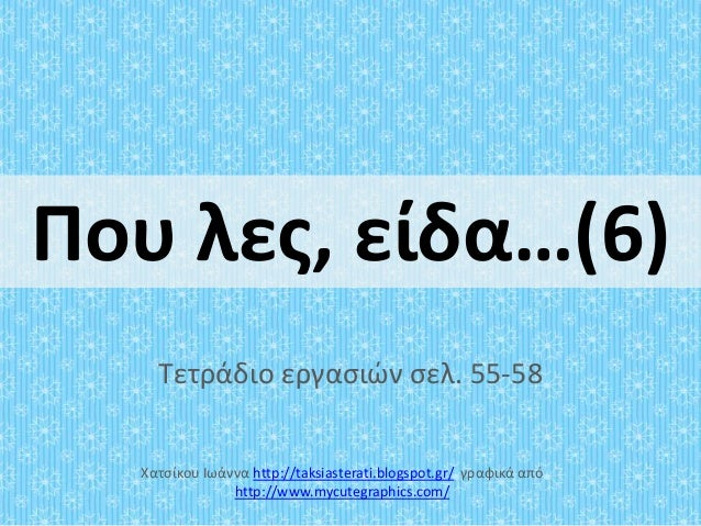 Που λεσ, είδα…(6) Τετράδιο εργαςιών ςελ. 55-58 Χατςίκου Ιωάννα http://taksiasterati.blogspot.gr/ γραφικά από http://www.my...