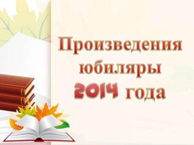 Книги-юбиляры - 2014