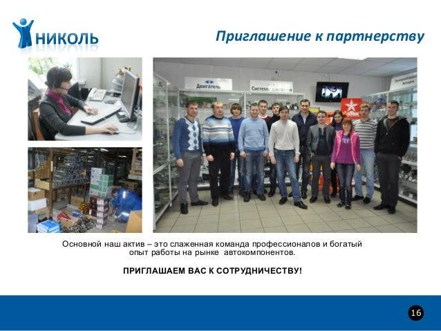 Приглашение к сотрудничеству и партнерству 48