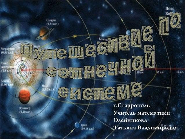 г.Ставрополь Учитель математики Олейникова Татьяна Владимировна