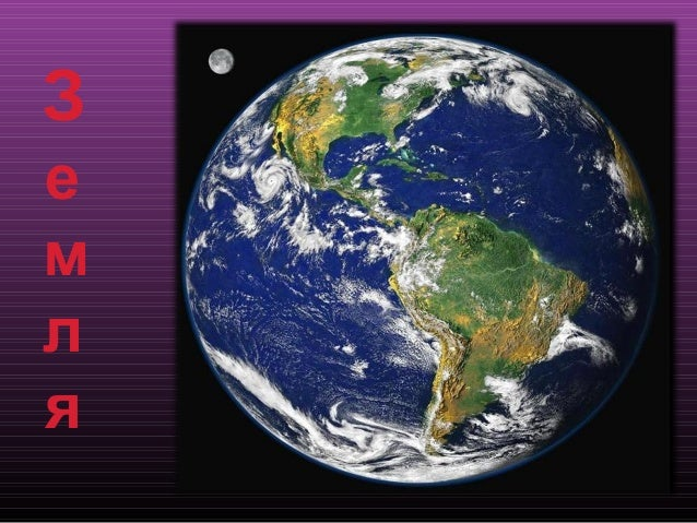 спасение солнечной системы (математика+астрономия) Slide 2