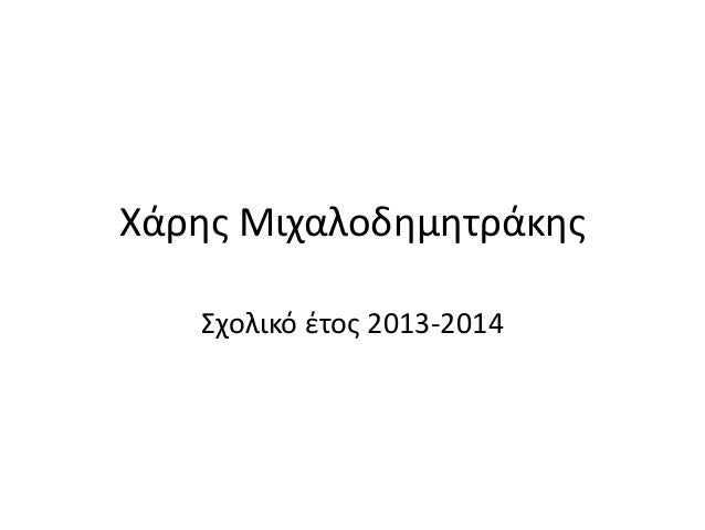 Χάρης Μιχαλοδημητράκης Σχολικό έτος 2013-2014