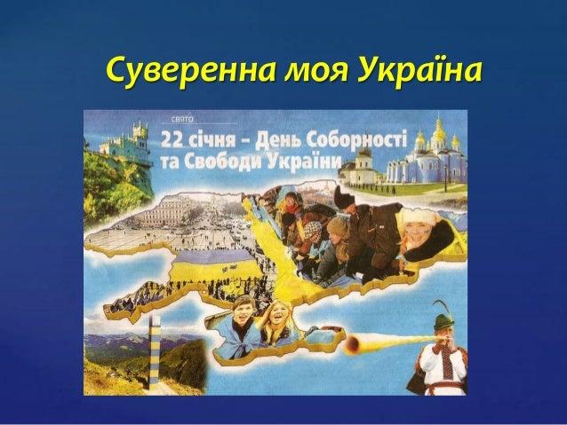 Суверенна моя Україна