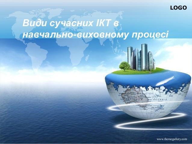 LOGO  Види сучасних ІКТ в навчально-виховному процесі  www.themegallery.com
