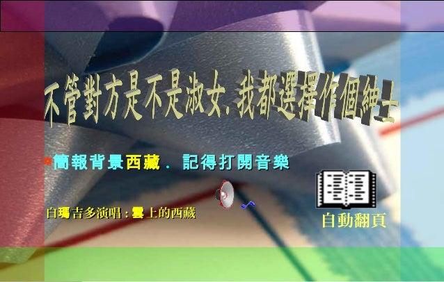 迷人的西藏 Gorgeous Tibet  簡報背景 西藏  . Editor: S. Huang 記得打開音樂 Music: 天  堂  2009 - 2 - 8  白瑪 吉多演唱 : 雲 上的西藏  自動翻頁