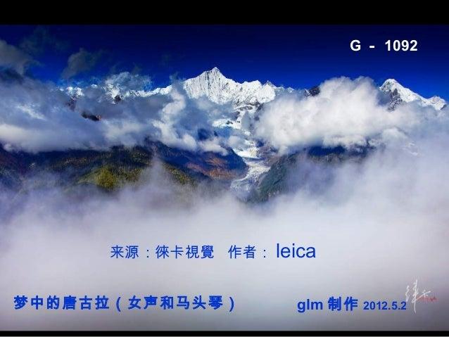 G - 1092  来源:徠卡視覺 作者: leica 梦中的唐古拉(女声和马头琴)  glm 制作  2012.5.2