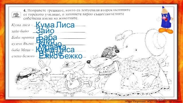 """""""Езикови задачи"""" – авт. Кр. Брайкова"""