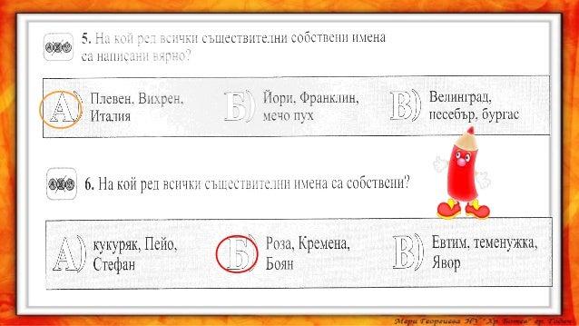 Правопис на съществителните имена