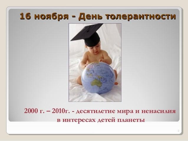 мы разные Slide 2